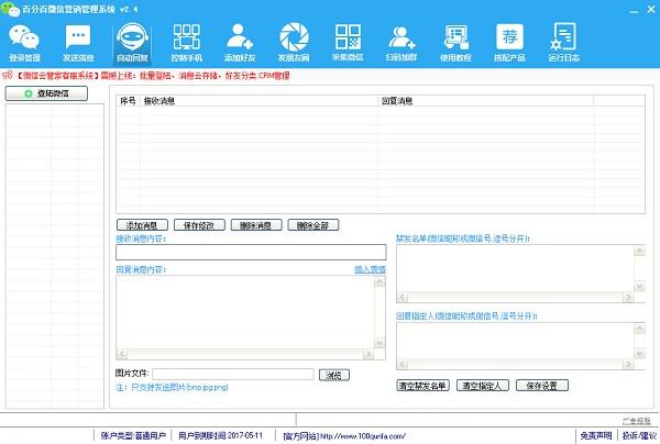 百分百微信营销管理系统 v2.4官方最新版