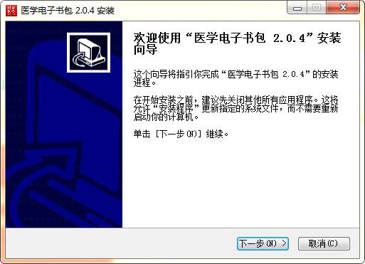 国家医学电子书包电脑版