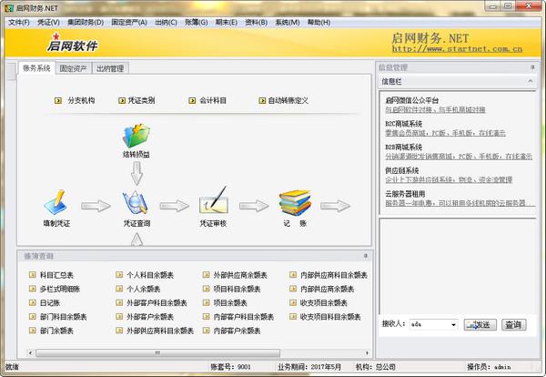 启网财务软件