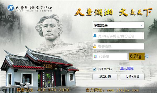 久丰国际文交中心