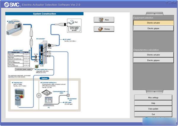 SMC电缸选型软件 v2.0官方版