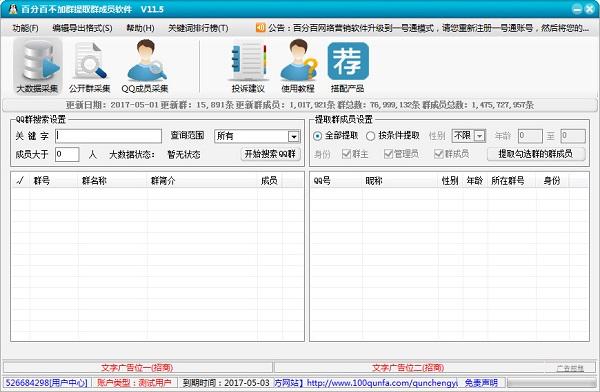百分百不加群提取群成员软件 v11.5官方最新版