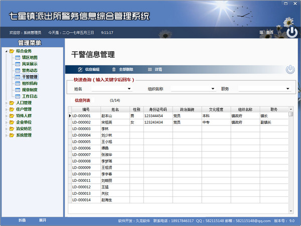 七星阵派出所警务信息综合管理系统 v9.0官方版