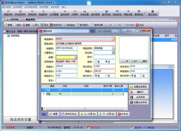 管家通鞋店收银软件 v3.5官方版
