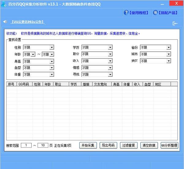 百分百QQ采集分析软件