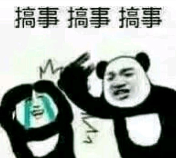 熊猫打人表情 高清全套