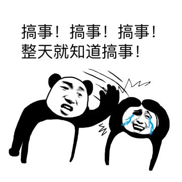 金馆长熊猫打人表情包