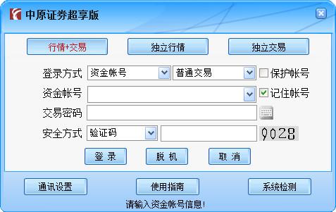 中原证券超享版 v1.58官方版