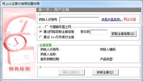 中天易税网上认...