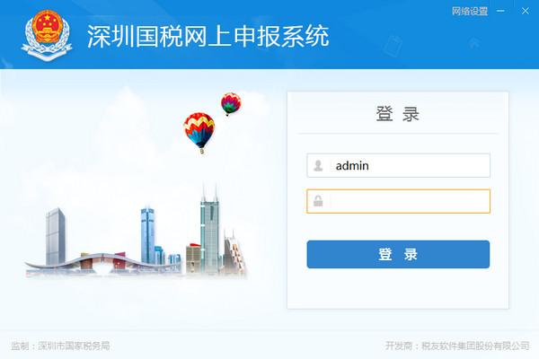 深圳国税网上申...