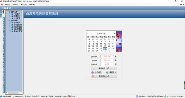 山海互联医院管理系统 v2.2.7.2官方版
