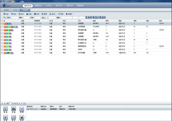 易遨erp中介管理系统
