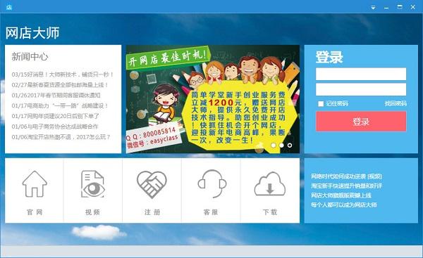 网店大师 v9.0官方版