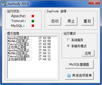 JSP环境集成包一键配置(JspStudy) V2014.06.10