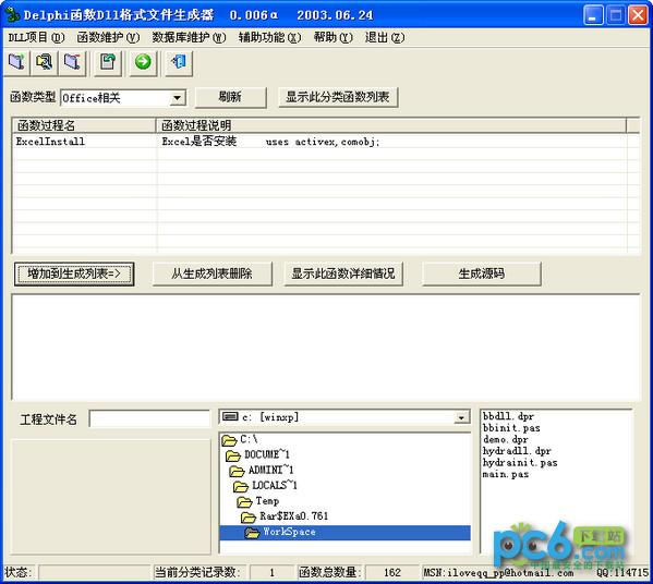Delphi函数Dll格式文件生成器 V0.0006a绿色版