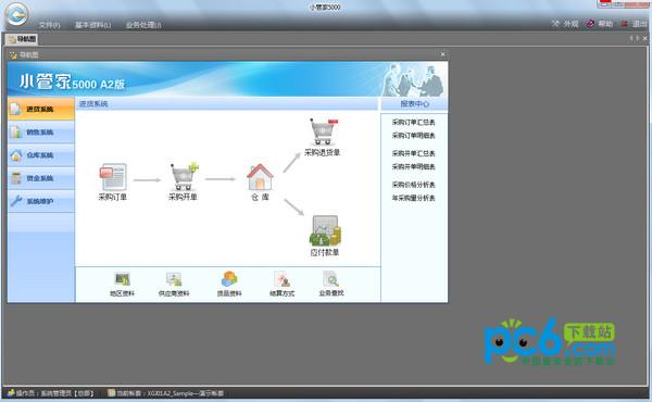 小管家仓库管理软件 8.0 免费版