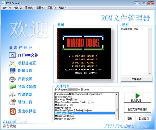ZYH Emulator模拟器 V0.8免费版