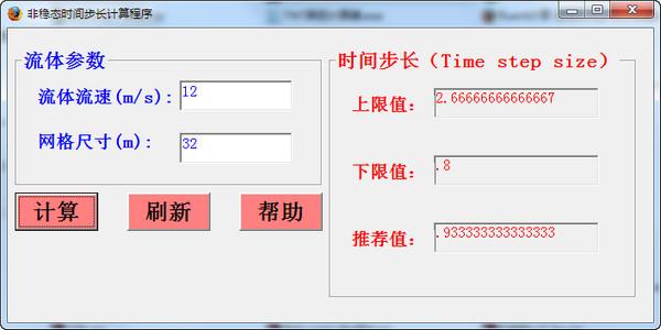 非稳态时间步长计算器 1.0 绿色版