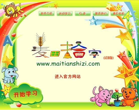 麦田拾字幼儿识字软件 v1.0免费版