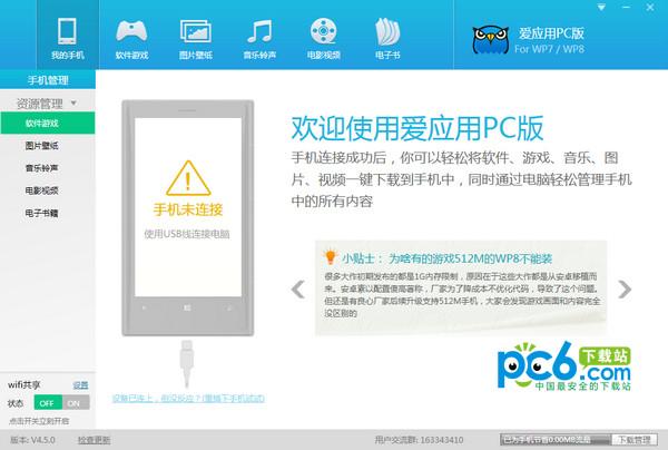 爱应用pc版 V4.8.1官方版