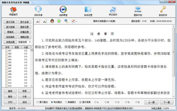雨璇公务员考试专家2013 V06
