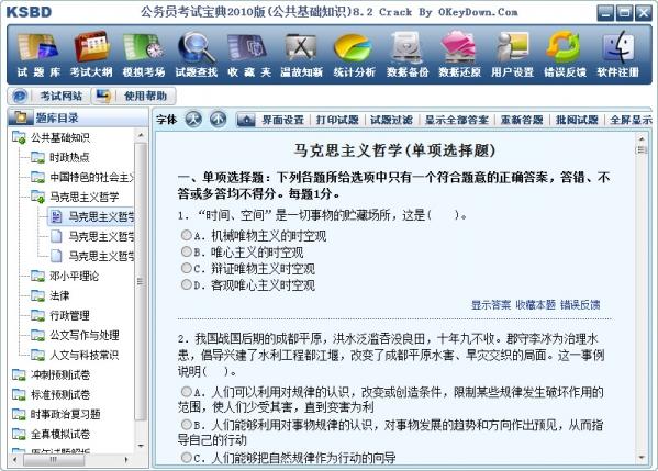 公务员考试宝典2010(公共基础知识)