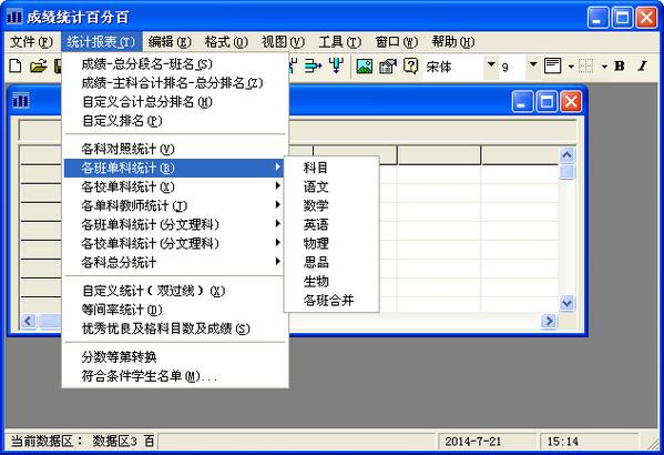 百分百成绩统计 6.2.0免费中文版
