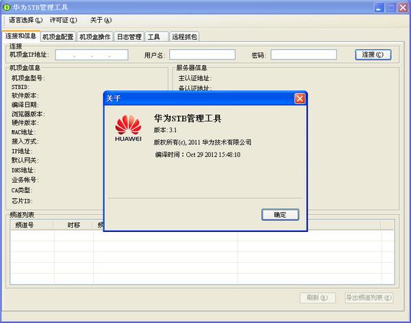 华为STB管理工具 v3.1绿色版