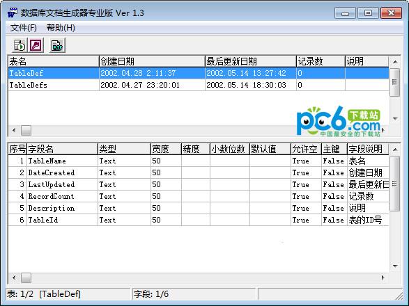 数据库文档生成器 1.3免费版
