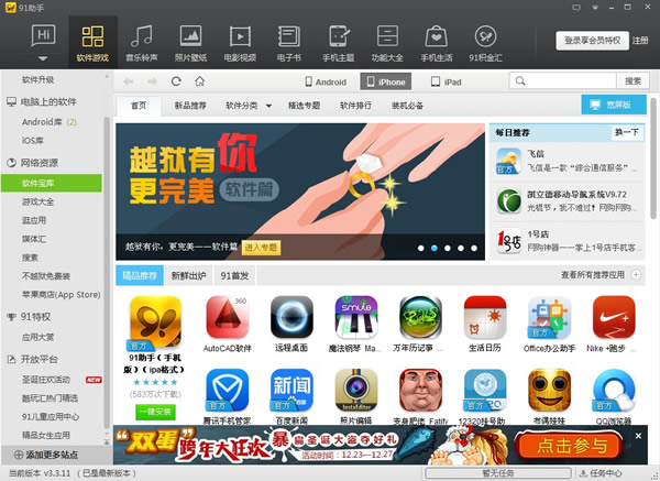 91手机助手 for Android v5.8.9.3官方版