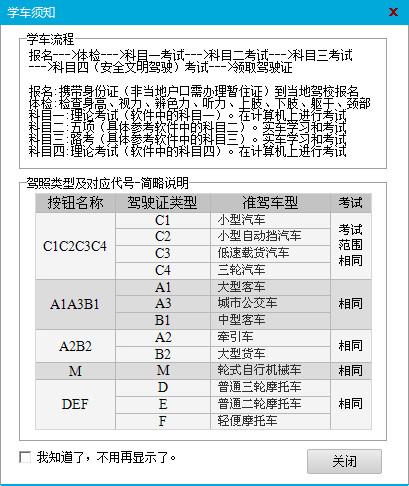 红绿灯驾考 2014.1.1