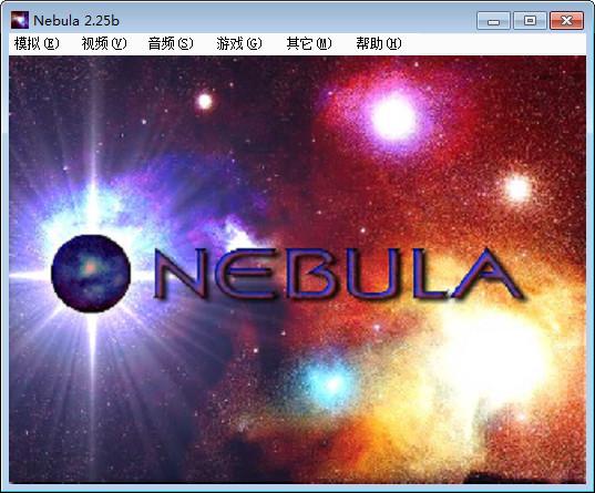 Nebula街机模拟器 2.25b中文版