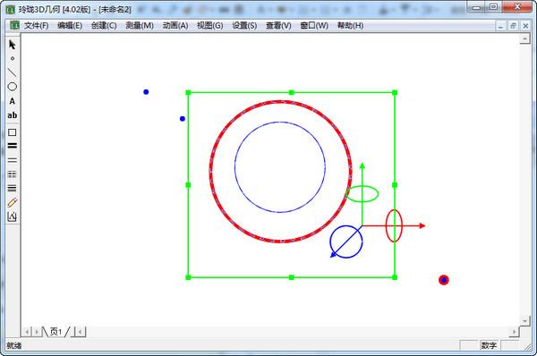 玲珑3D几何作图...