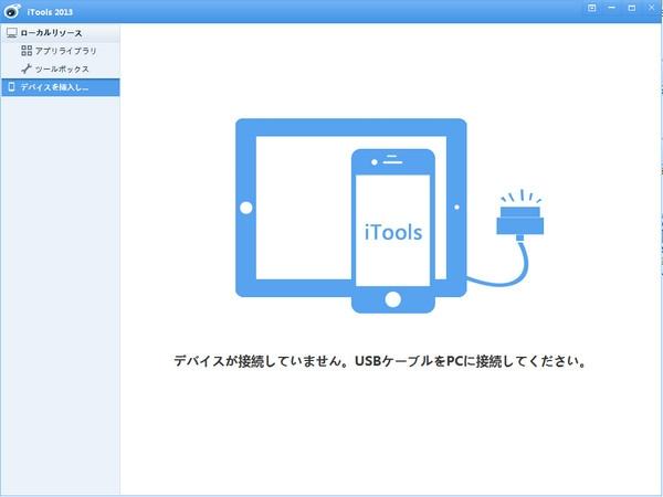 itools日语版 2014官方绿色版
