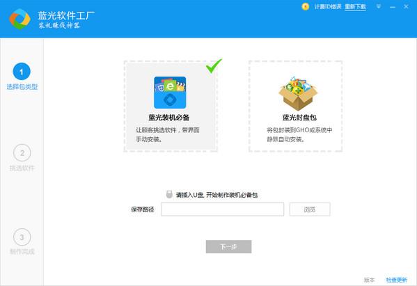 蓝光软件工厂 v3.0.1.5官方版