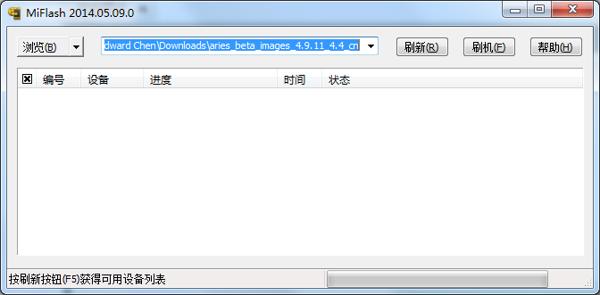 Miflash(小米刷机工具) 2015.03.27中文版