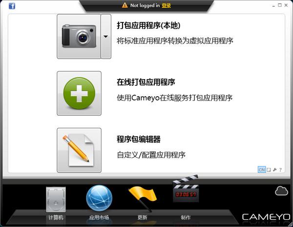 软件打包制作工具(Cameyo) V3.0.1389绿色中文版