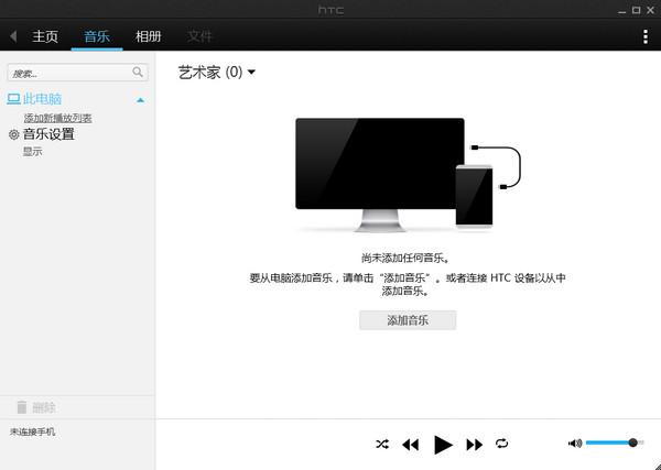 HTC Sync Manager 3.1.37.2官方正式版