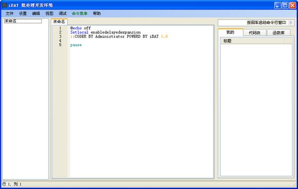 批处理编辑器(iBAT) V1.6绿色版