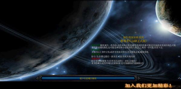 修魂者 1.3 正式版