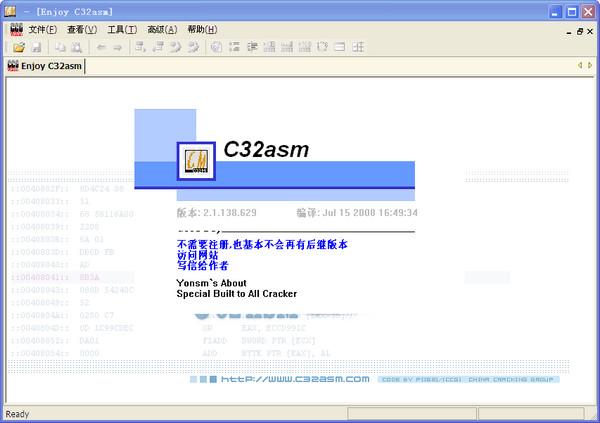 c32asm(反汇编工...