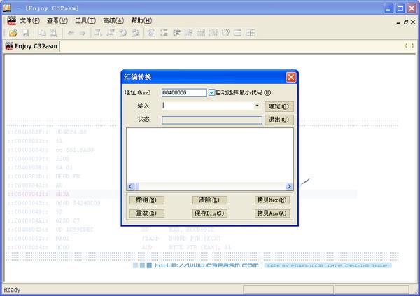 c32asm(反汇编工具)