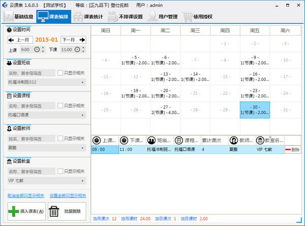 云课表 v16.2.3免费版