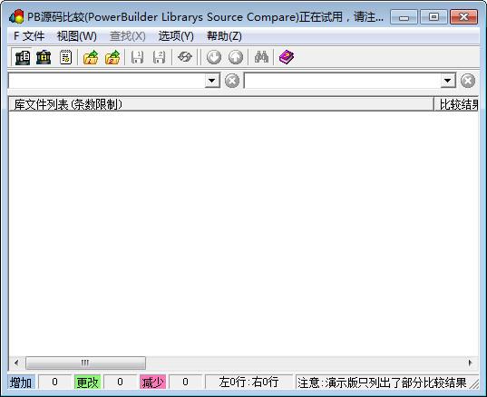 pblcompare(PB源代码比较) 1.0.2 官方版