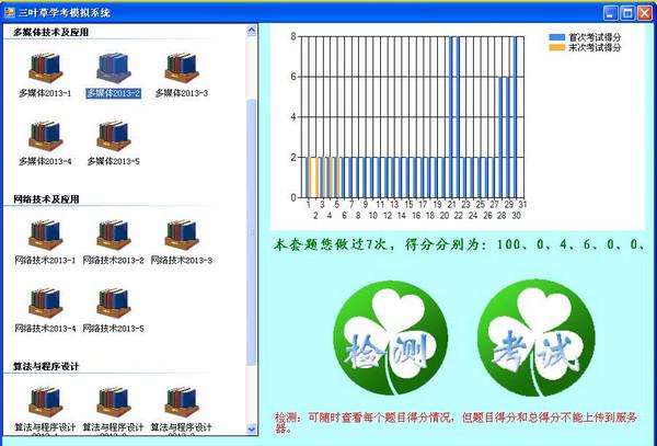 三叶草山东学考模拟系统 v4.07