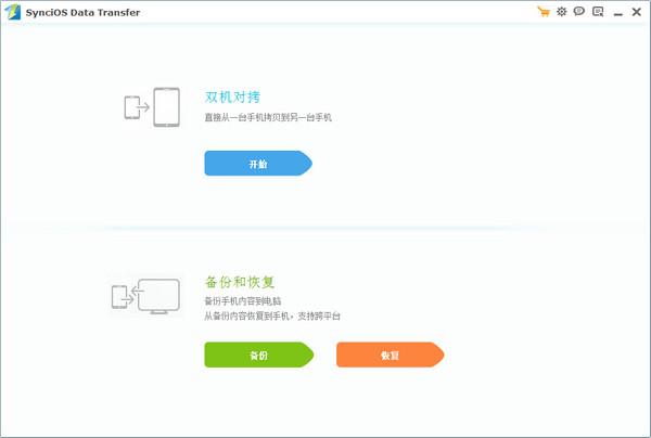 iOS数据传输软件(Syncios Data Transfer) v1.4.0中文版