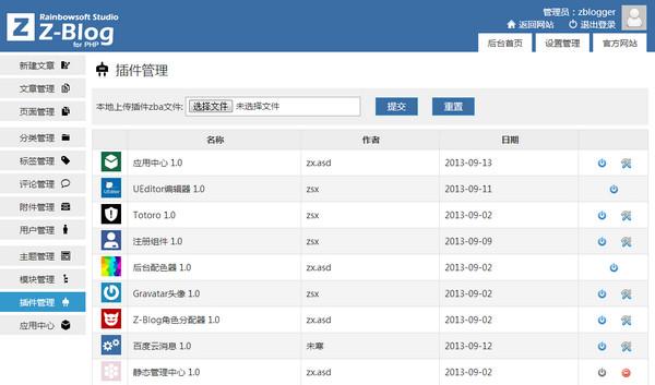 zblog 1.4 PHP稳定版