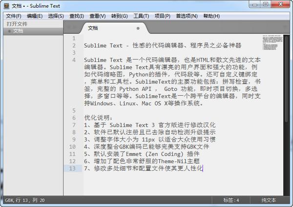 高级文本编辑器(Sublime Text) v3.3127中文绿色版