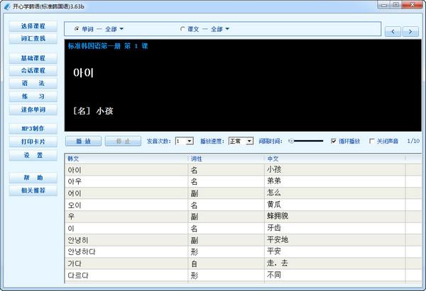 开心学韩语(标准...