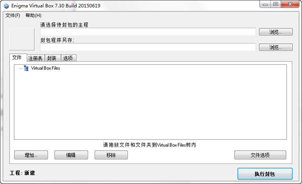 单文件制作封装工具(Enigma Virtual Box) V7.70中文版